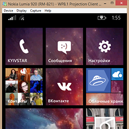 MyProjectionClient � ��������� ��� �������� ���������� � ������ ����� � ������ Windows Phone 8.1