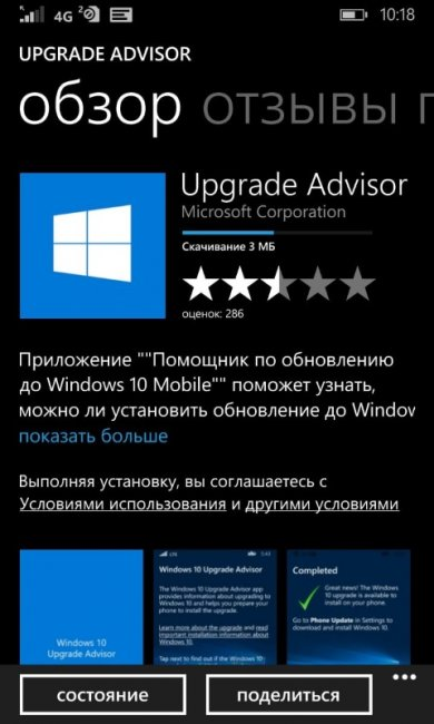 Как установить Windows 10 на смартфон с ОС Windows